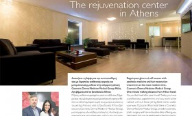The rejuvenation center in Athens - Hilton Magazine, August 2014